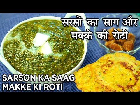 Sarson Ka Saag Makki Ki Roti Recipe In Hindi | सरसों का साग और मक्के की रोटी | Seema Gadh