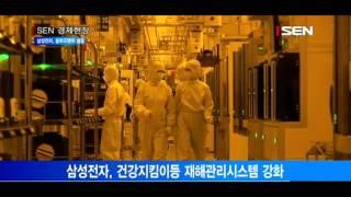 Download 삼성전자 옴부즈맨위 설립… 직업병 종합진단 Video