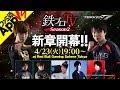 【鉄プロTV Season2 第1回】鉄プロTV が帰ってきた!10先企画も実施決定!