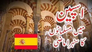 Dastan E Andalus | Spain Islamic History In Urdu and Cordoba Mosque