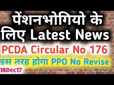 Pension Revision के लिए PCDA PPO Latest Order Dtd 18.12.2017, /Family Pension Revision latest news