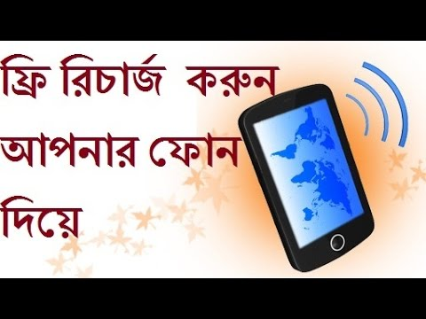 Free Recharge Any Mobile oparator  in Android Phone in bangla Whole Country