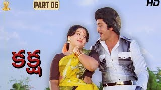 Kaksha Movie Full HD Part 6/12 | Sobhan Babu | Sridevi | Latest Telugu Movies | Suresh Productions