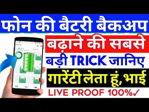 मोबाइल की बैटरी को बढ़ाने की सबसे खुफिया ट्रिक || Phone Ki Battery Backup Ko Badhaye Secret Tips