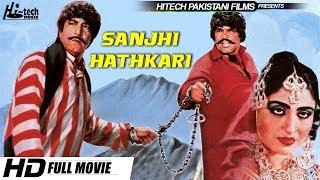 SANJHI HATHKARI - SULTAN RAHI, MUSTAFA QURESHI & ANJUMAN -  (FULL MOVIE) - OFFICIAL PAKISTANI MOVIE
