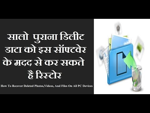How To Recover Deleted Photos,Videos, And Files On All PC Devices || HINDI ||