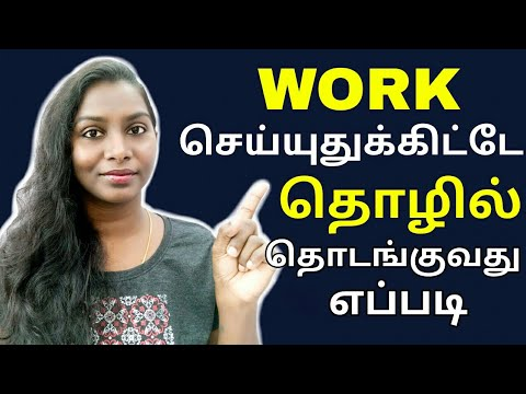 How To Start A Business When You Are Working On A Job? (Tamil)
