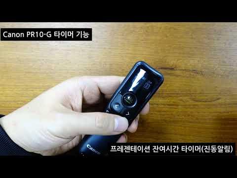 캐논 프레젠터 PR10-G 타이머 기능 /Enuri 리뷰