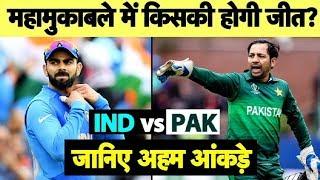 क्या इस बार इतिहास बदलने में कामियाब होगा Pakistan ? Ind vs Pak | #CWC2019