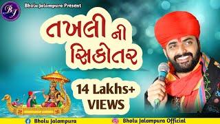 Bholu Jalampura || Takhali Ni Sikotar
