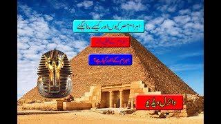 agypt pyramids story/pyramid Kio Or Kese Banai Gai/mummies movie/wonder of allah/wonder of nature.