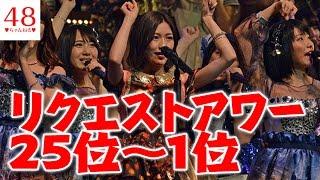 【AKB48グループ】リクエストアワー セットリストベスト100 2017 25位〜1位【リクアワ】【2ちゃんねる】