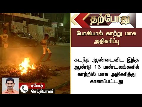 Air Pollution level increase due to Boghi Pongal Festival: Pollution Control Board