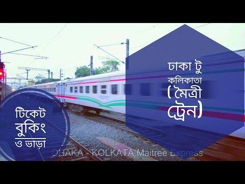 Dhaka To Kolkata MAITREE EXPRESS | Train Ticket Price And Booking Information |