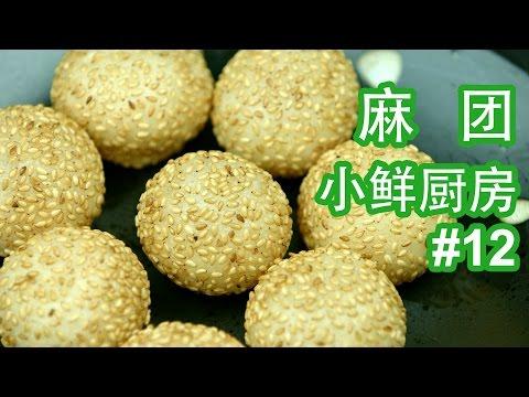 [小鲜厨房] #12 麻团 - Sesame Balls [4K]