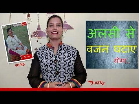 Flaxseeds (अलसी) for Weight Loss – Dosage and Recipes – By Seema [Hindi]