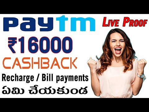 Paytm Bumper Offer 2018 Free ₹16000 Cashback Without Recharge/Bill Payments Live Proof UPI in Telugu