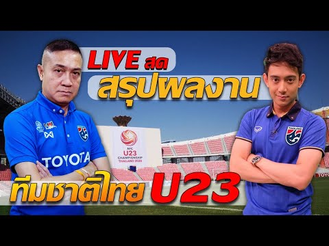 Xxx Mp4 บทสรุป ทีมชาติไทย U23 ผลงานชิงแชมป์เอเชีย 3gp Sex