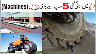 5 Biggest Things in the World   Asif Ali TV  