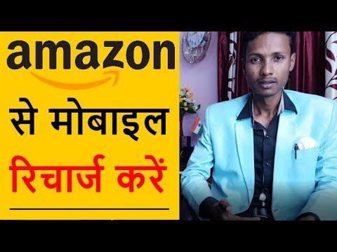 AMAZON से मोबाइल रिचार्ज कैसे करें ! Mobile Recharge from Amazon Account