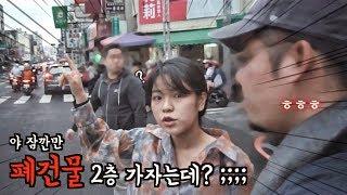 🇹🇼 대만여행중 맛집 알려준다며 폐건물로 데려가는 현지인?? ㅠㅜㅠㅠ  [ 청춘여락 ]