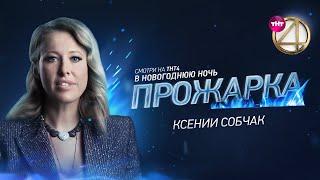 """""""Прожарка"""" Ксении Собчак. Неполный выпуск."""