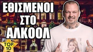 TOP 10 ΔΙΑΣΗΜΟΙ ΜΕ ΕΘΙΣΜΟ ΣΤΟ ΑΛΚΟΟΛ! 🔝