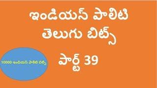 Indian polity Fundamental Rights in telugu mcqs