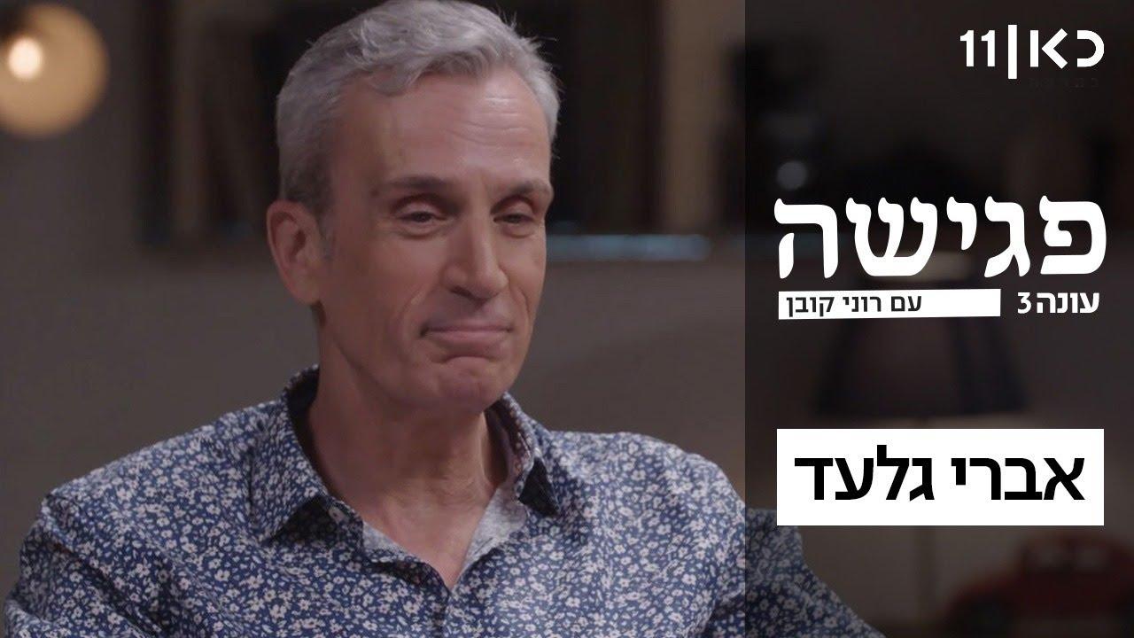 פגישה עם רוני קובן עונה 3 🛋 | אברי גלעד - פרק 2