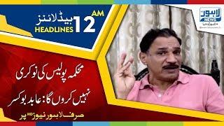 12 AM Headlines Lahore News HD - 21 July 2018