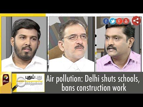 Puthu Puthu Arthangal: Increasing Air Pollution in Delhi | 07/11/2016 | Puthiya Thalaimurai TV