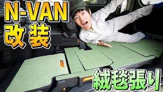 【車中泊DIY】絨毯貼って快適すぎる寝床ができました。