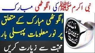Nabi saw ki anguthi mubarik | Ring of Prophet Muhammad PBUH | Limelight Studio