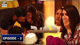 Hassad Episode 3 | 17th June 2019 | ARY Digital Drama