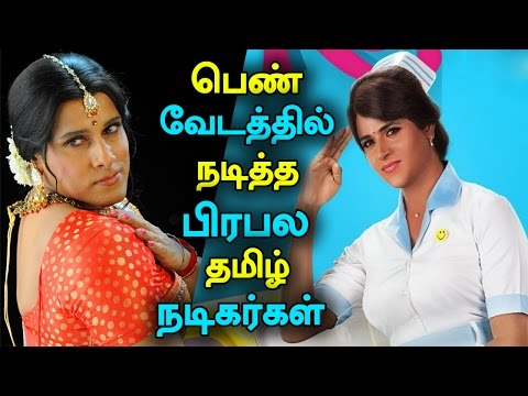 South Cinema Actors Played Female Role in Tamil Movies #tamilmovie #femalegetup