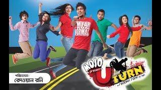 "Bangla New Natok ""U Turn - ইউর্টান"" ft. Sabila Nur, Mehjabin Chowdhury, Towsif Mahbub, Allen Shuvro,"