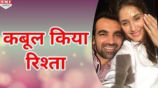 Finally Zaheer Khan और Sagrika Ghatge ने कबूल किया अपना रिश्ता, Engagement की Pic की Share
