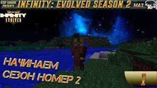 LP ▻ Minecraft ▻ Infinity Evolved [S2] E2 - ИЩУ МЕСТО ДЛЯ