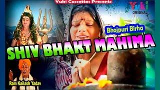 Bhojpuri Birha |  शिव भक्त महिमा (राम कैलाश यादव) । Shiv Bhakt Mahima | byRam Kailash Yadav