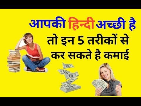 हर महीने 40-50 हजार रुपए कमाने का मौका || Online translation jobs english to hindi