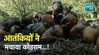 KASHMIR में बौखलाया आतंकी, सेब के बगीचों में लगाई आग। #NewsTak