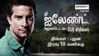 The Island Hosted By Bear Grylls - Tamil