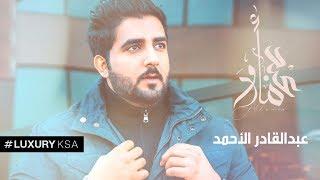 عبدالقادر الأحمد - عبد مأمور (حصرياً) | 2019