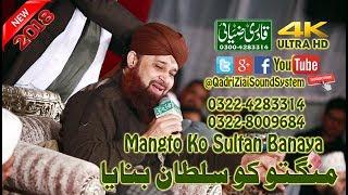 Mangto Ko Sultan banaya | Owais Raza Qadri | Mahfil e Naat IN Near Ghora Hospital Lhr 4K