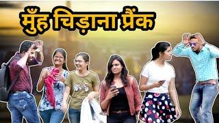 Mocking Girls (Muh Chidana) Prank - By Prank Shala