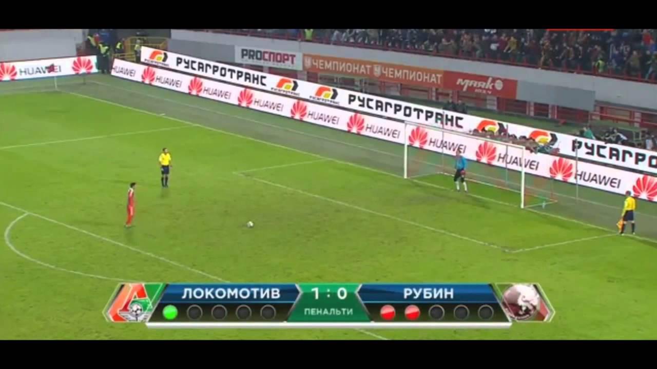 """Серия пенальти: """"Локомотив"""" - """"Рубин"""" (03/03/2015)"""