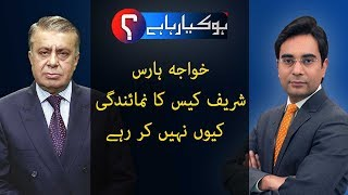Ho Kya Raha Hai | Why Khawaja Haris refused to represent Sharif  case?|12 June 2018 |