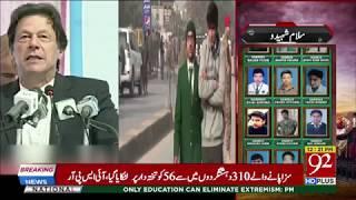 Sacrifices of APS students united nation against terrorism : PM Imran | 16 Dec 2018 | 92NewsHD