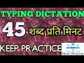 Typing test 45 WPM 17 newspaper hindi typing dictation
