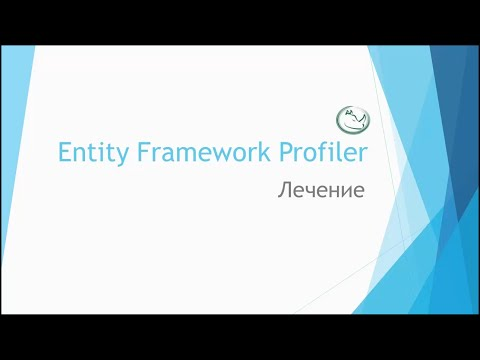 Entity Framework Profiler. Лечение